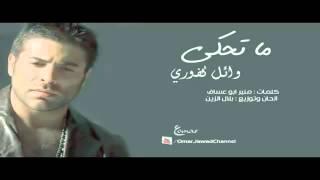 Wael Kfoury - Ma Ta7ki