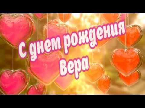 С днем рождения Вера Роскошное поздравление