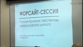 Россия-Армения: форсайт-сессия в МГУ