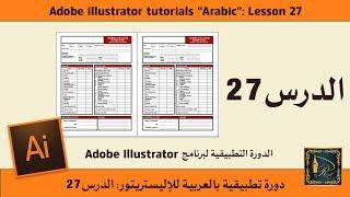 Adobe illustrator الدرس 27 للدورة التطبيقية لبرنامج