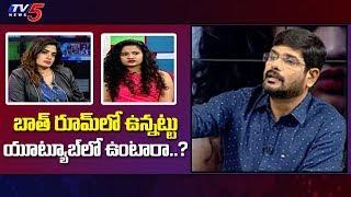 బాత్ రూమ్ లో ఉన్నట్టు యూట్యూబ్ లో ఉంటారా..? | TV5 Murthy Shocking Question To 7Arts Team