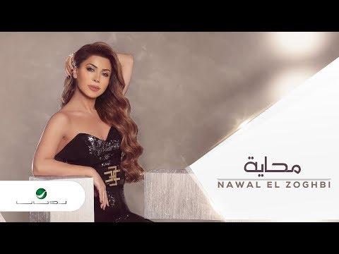 Nawal El Zoghbi … Mahhayi - Lyrics Video   نوال الزغبي … محاية - بالكلمات