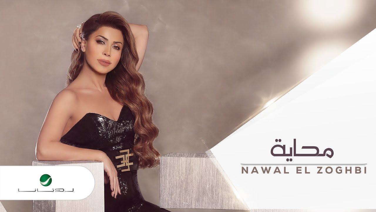 Nawal El Zoghbi … Mahhayi - Lyrics Video | نوال الزغبي … محاية - بالكلمات