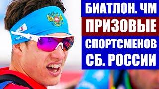 Биатлон 2021 Призовые заработанные спортсменами сборной России на чемпионате мира 2021 по биатлону