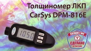 CarSys DPM-816E