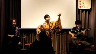 CANAE 華菜枝~月ぬ美しゃ(Tsuki nu kaisha), Laugh House, Taichung. 20...