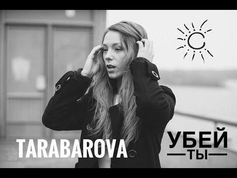 Светлана Тарабарова - Убей Ты (official video)