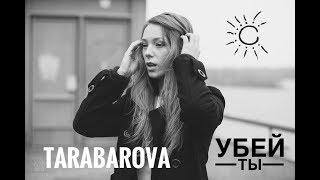 Смотреть клип Tarabarova - Убей Ты
