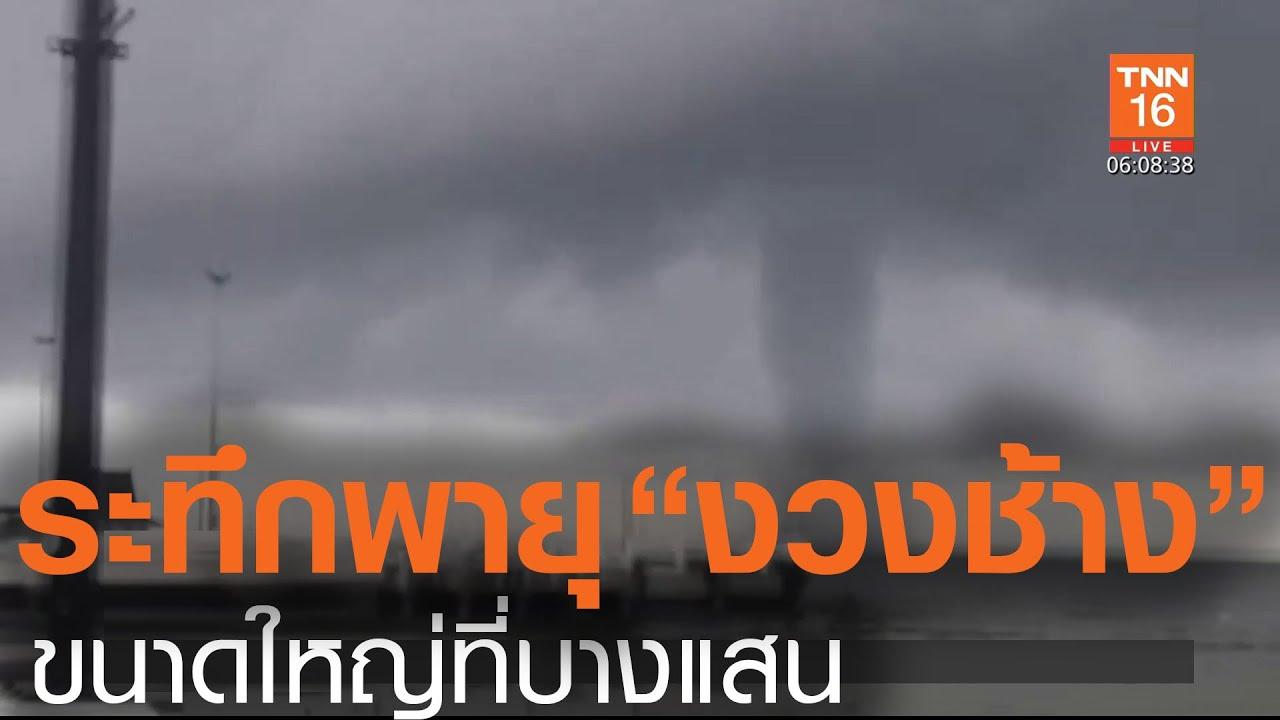 บางแสนระทึก พายุงวงช้างลูกใหญ่ l TNN News ข่าวเช้า l 18-06-2020