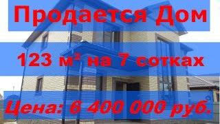 Купить дом в Краснодаре от застройщика. Дом 123 м² на 7 сотках. Цена: 6400 000 руб.(ПОДПИШИСЬ СЕЙЧАС ➨ https://www.youtube.com/channel/UCv4tBgpEgFRxoxu9_M-_Ppw ---------------------------------------------------------------------- ➨ Наш сайт ..., 2016-12-29T05:50:14.000Z)