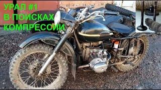Ремонт мотоцикла Урал #1 в поисках компрессии