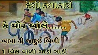 Desi Kalakaar ll Funny ll Hilarious Rascals