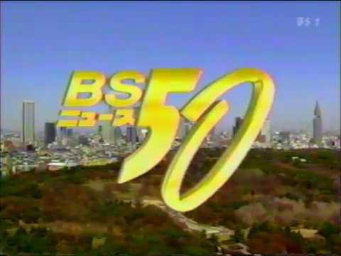 BSニュース50平成12年3月20日   ...