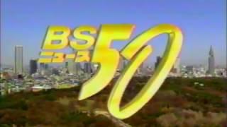 BSニュース50平成12年3月20日 疑似ステレオ化 このオープニング、中間そ...