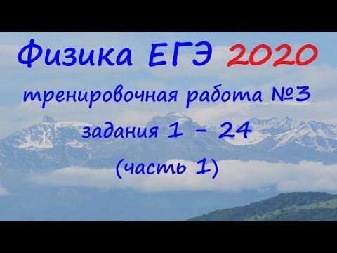 Физика ЕГЭ 2020 Тренировочная работа 3 разбор заданий 1 - 24 (часть 1)