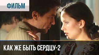 ▶️ Как же быть сердцу 2 - Мелодрама | Фильмы и сериалы - Русские мелодрамы
