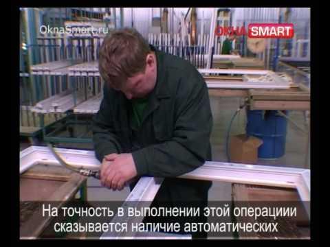видео: Производство пластиковых окон ПВХ. Часть 2-я.