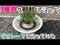 【めだかのビオトープ】3種類の砂利を使ってジブリっぽく作ってみました。biotope aquarium setup.