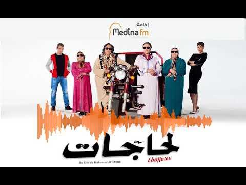 Mohamed Achaour - Film Hajjates sur Medina Fm / الحاجات