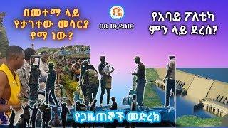 የጋዜጠኞች መድረክ/ Yegazetegnoch Medrek...[08/19/2019] #tmh #TegaruMedia #SupportTMH