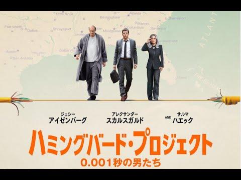 映画『ハミングバード・プロジェクト 0.001秒の男たち』(配信中)本予告90秒