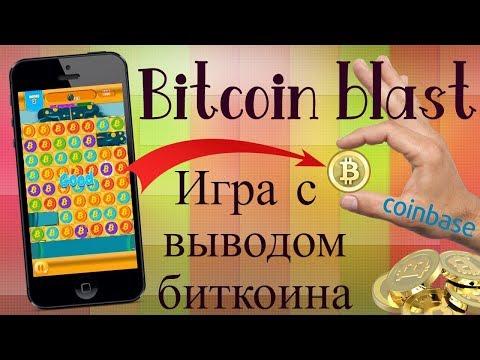 Мобильная игра с выводом биткоина 👉🏻 Bitcoin Blast. Заработок без вложений