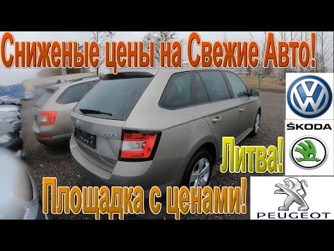 Снижение Цен на Авто в Литве Свежих годов - 2015 года! Площадка авто со скидками!