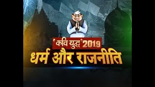 Kavi Yudh 2019: Special poetic war on difference in Religion and Politics in India
