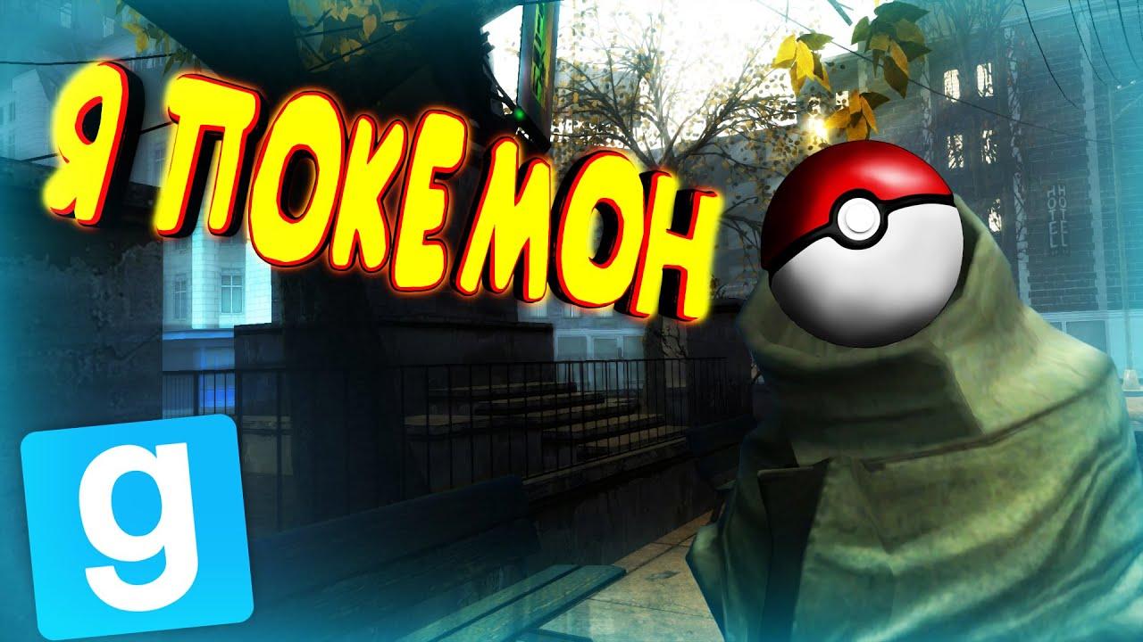 Я Покемон  - Garry's mod  - HL2RP За Фримэном!