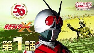 第1話「X.X.Xライダー誕生!!」