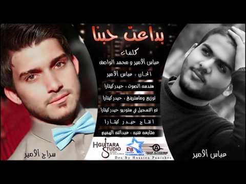عباس الامير وسراج الامير بداعت حبنا النسخه الاصليه 2014