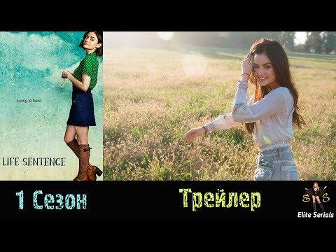 Пожизненный приговор 2017 сериал