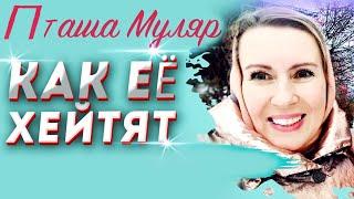 Таша Муляр И ее доброжелатели жизнь без дублей