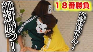 今日の動画は… 今度は、手押し相撲ならぬ 手持ち相撲! 果たして結果は…...