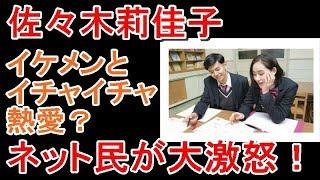 【関連動画紹介】 アンジュルム ヤキモチ莉佳子 https://www.youtube.co...