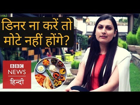Skipping meals is a good way to lose weight? (BBC Hindi)