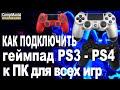 Как подключить геймпад от PS3 PS4 к пк и чтобы он работал как джойстик XBOX 360