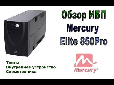 Обзор ИБП Mercury Elite850Pro