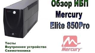 Обзор ИБП Mercury Elite850Pro(Обзор источника бесперебойного питания (UPS) Mercury Elite850Pro. Внутреннее устройство, схемотехника, параметры..., 2014-10-19T09:28:45.000Z)