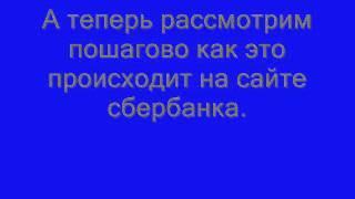 Мошенник   Сбербанк онлайн(, 2015-11-22T11:16:42.000Z)