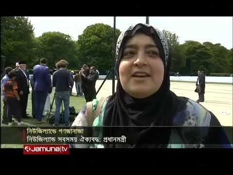 নিউজিল্যান্ডে জুমার নামাজের বিশাল জামাত | Jamuna TV
