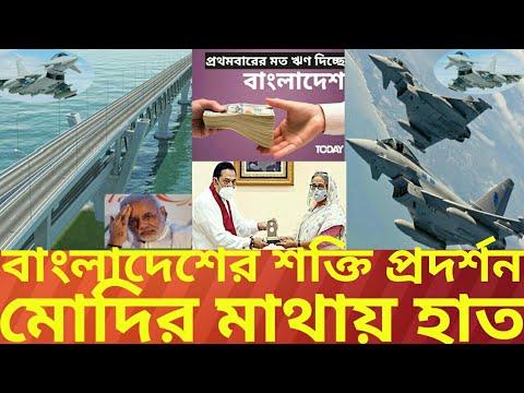 শক্তি প্রদর্শন শুরু বাংলাদেশের-মহা চিন্তায় মোদি। Bangladesh displayed her economic power.