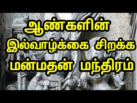ஆண்களின் இல்வாழ்க்கை சிறக்க மன்மத மந்திரம். Kama Devan Manthiram And Meaning In Tamil
