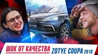 2019 Zotye Coupa Обзор-шоу Лакшери китайца.  Тест Драйв Зоти Купа