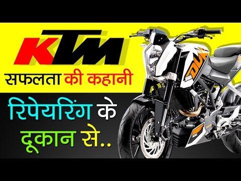 KTM ▶Success Story in Hindi | Trunkenpolz Biography | Bikes| Bajaj Auto | Duke 200 | Motorcycle | AG
