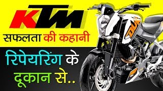 KTM ▶Success Story in Hindi | Trunkenpolz Biography | Bikes| Bajaj Auto | Duke 200 | Motorcycle | AG