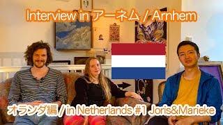 【Interview in Netherlands #1】Joris&Marieke/ヨリス&マリーケ, Arnhem/アーネム