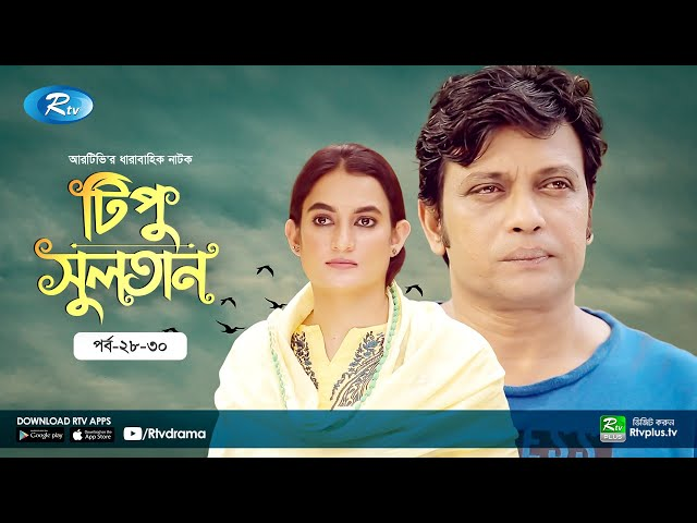 Tipu Sultan | টিপু সুলতান | Ep 28, 29 & 30 | Ft, Akm Hasan, Milon, Aparna Ghosh | Drama Serial 2020