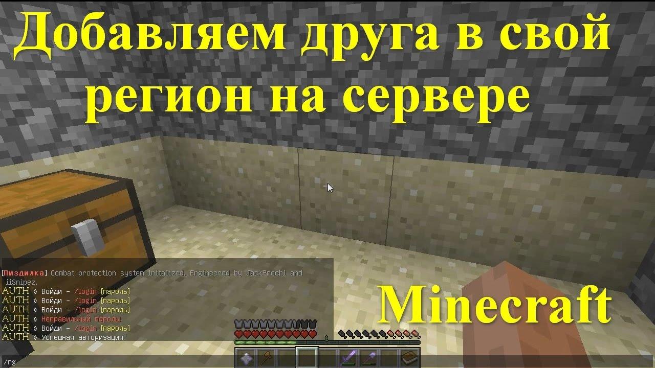 Гайд как добавить друга в свой приват на сервере Minecraft ...