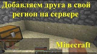 Скачать Гайд как добавить друга в свой приват на сервере Minecraft